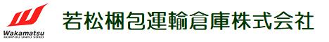 若松梱包運輸倉庫株式会社